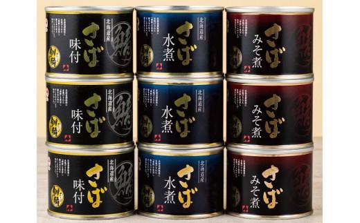 北海道産!!『プレミアム』な鯖を使用した釧之助<さば缶 3種セット>
