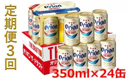 [№5740-0088]【定期便】オリオン ザ・ドラフト 350ml缶 24本【3ヶ月お届け】