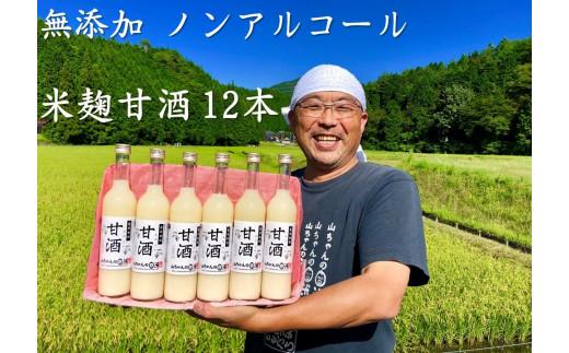 85.山ちゃんの米麹甘酒12本セット飲む点滴+美容液米麹甘酒・無添加・ノンアルコール甘酒