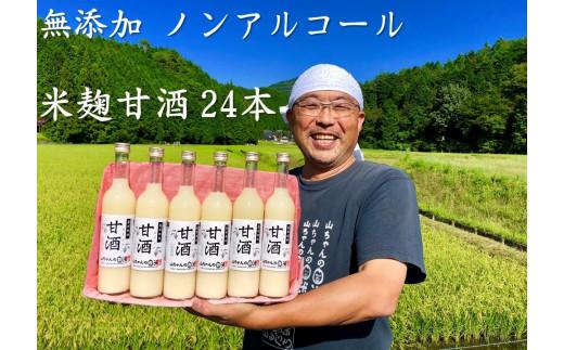 86.山ちゃんの米麹甘酒24本セット飲む点滴+美容液米麹甘酒・無添加・ノンアルコール甘酒