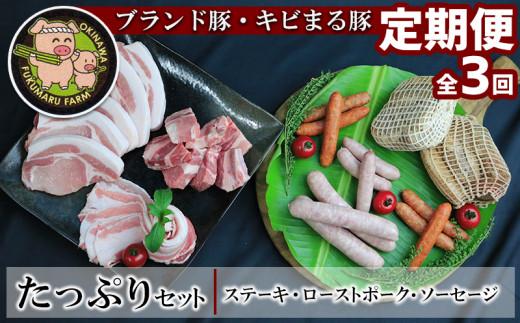 【2ヶ月に1度の定期便:全3回】ブランド豚・キビまる豚 ステーキ&ローストポーク&ソーセージのたっぷりセット