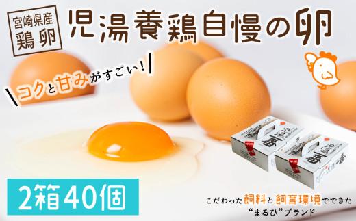 <児湯養鶏自慢の卵 >ネッカリッチ赤たまご「児湯一番」40個【B19】