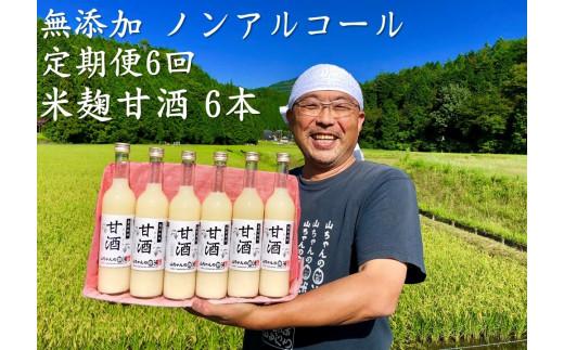 132.定期便6回 山ちゃんの米麹甘酒6本セット 無添加・ノンアルコール