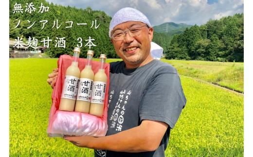 128.山ちゃんの米麹甘酒3本セット飲む点滴+美容液米麹甘酒・無添加・ノンアルコール甘酒