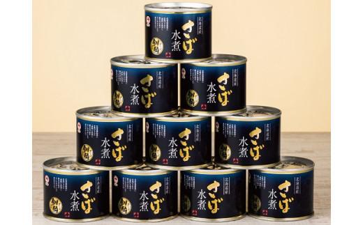 さば水煮10缶のセットです