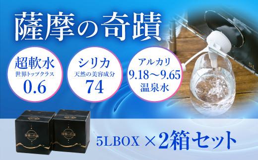Z-703 超軟水(硬度0.6)のシリカ水「薩摩の奇蹟」5L×2箱