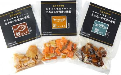 魚の味噌漬け燻製 30g×3種