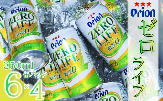 オリオンビール ゼロライフ 350ml缶1ケース(24缶)