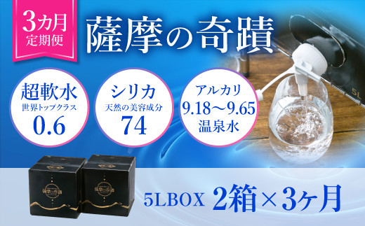B-105 【3カ月定期便】超軟水(硬度0.6)のシリカ水「薩摩の奇蹟」5L×2箱×3カ月