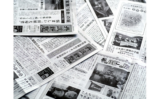 丹波新聞6ヶ月コース