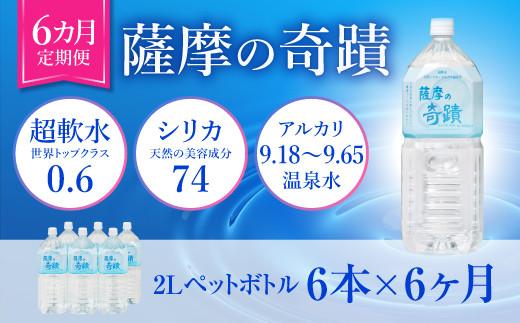 C-608 【6カ月定期便】超軟水(硬度0.6)のシリカ水「薩摩の奇蹟」2Lペットボトル 6本×6カ月