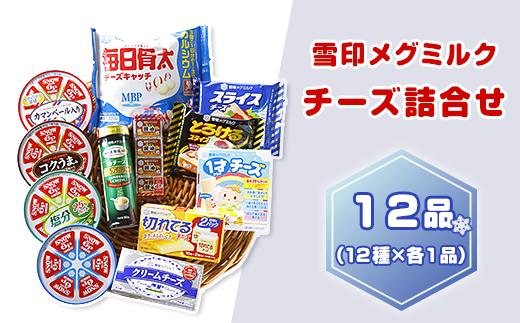 雪印メグミルク・チーズ詰合せ(12品)