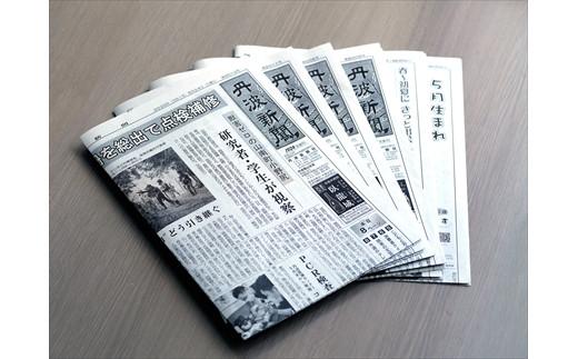 丹波新聞1ヶ月コース
