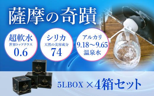 A-303 超軟水(硬度0.6)のシリカ水「薩摩の奇蹟」5L×4箱