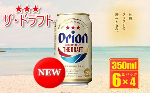 オリオンビール オリオン ザ・ドラフト 350ml缶1ケース(24缶)