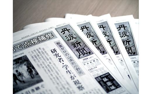 丹波新聞3ヶ月コース