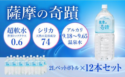 A-214 超軟水(硬度0.6)のシリカ水「薩摩の奇蹟」2Lペットボトル×12本