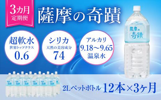 C-609【3カ月定期便】超軟水(硬度0.6)のシリカ水「薩摩の奇蹟」2Lペット 12本×3カ月