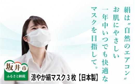 [A-9851] 夏用涼やか絹マスク3枚 夏用マスク 小杉織物 日本製 ず~っと涼しい 息らくらく 肌にやさしい 涼やか シルク マスク 3枚【日本製 夏用 UVカット】