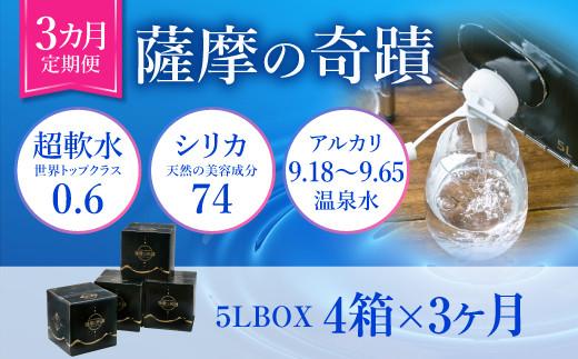 C-901 【3カ月定期便】超軟水(硬度0.6)のシリカ水「薩摩の奇蹟」5L×4箱×3カ月