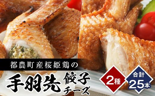 Aaa42 手羽先餃子15本&手羽先チーズ10本セット(都農町産桜姫鶏)合計25本