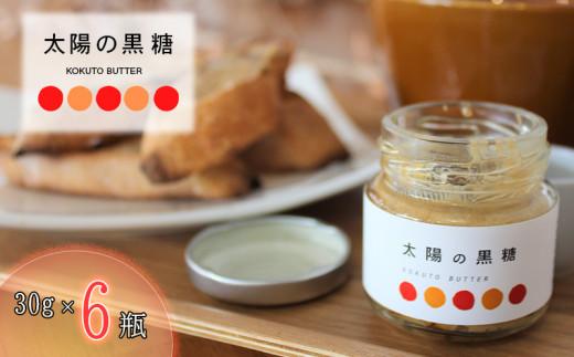 沖縄県産黒糖バター「太陽の黒糖」6瓶入り