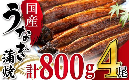 ≪国産≫うなぎ蒲焼4尾 SE2005-14