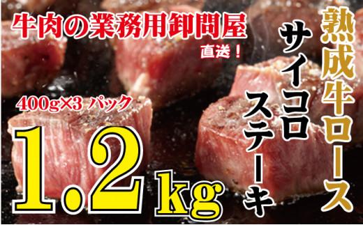 [№5624-0495]熟成牛ロース サイコロステーキ 1.2kg