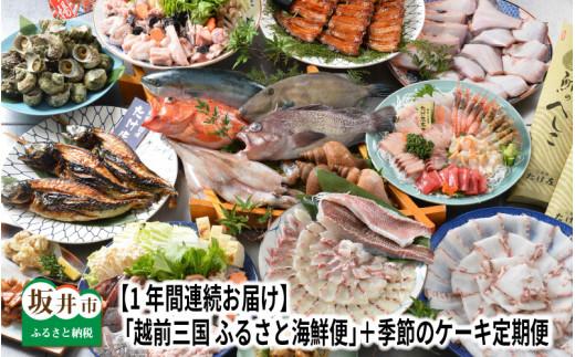 [S-1601] 【12ヶ月連続お届け】 「越前三国 ふるさと海鮮便」+季節のケーキ定期便