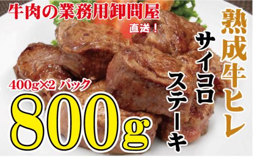 [№5624-0448]熟成牛ヒレサイコロステーキ 800g