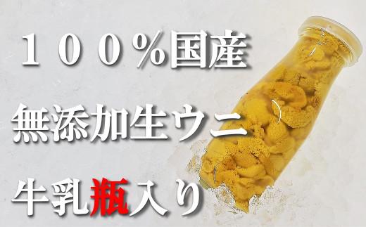 【2021年度予約】100%国産・期間限定・無添加・ミョウバン不使用 生うに(牛乳瓶入り150g) 河合商店