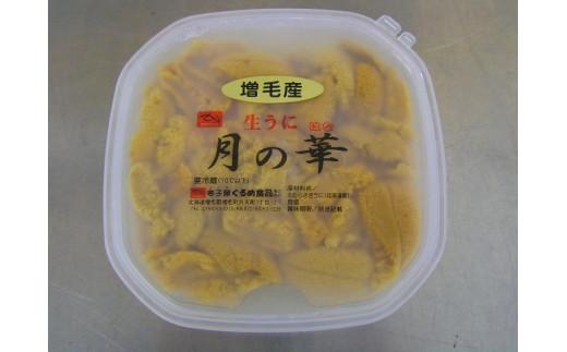 [A2-084]塩水うに ノナ(ムラサキウニ)200g