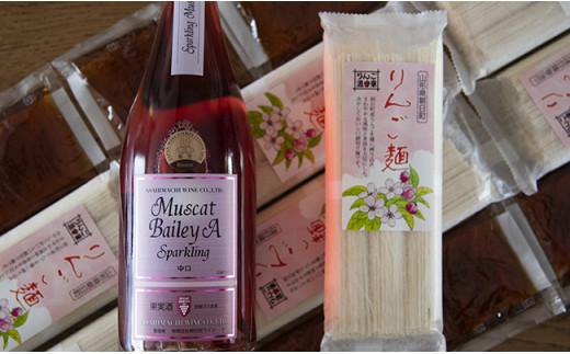 りんご麺・朝日町ワインスパークリングワイン中口(ロゼ)セット