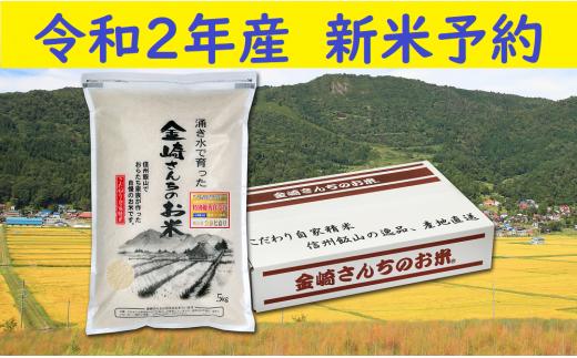 2-8 【令和2年産 新米予約】コシヒカリ「金崎さんちのお米」5㎏