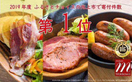 【世界が認めた味】希少豚の 絶品6種詰合せ S-1 (北上まきさわ工房)