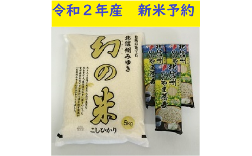 2-6 【令和2年産 新米予約】 コシヒカリ最上級米「幻の米 5kg」+「北信州いいやま蕎麦」セット