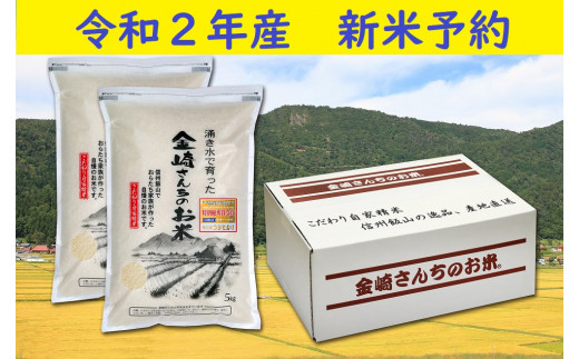 2-9 【令和2年産 新米予約】コシヒカリ「金崎さんちのお米」10㎏