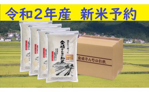 2-10 【令和2年産 新米予約】コシヒカリ「金崎さんちのお米」20㎏