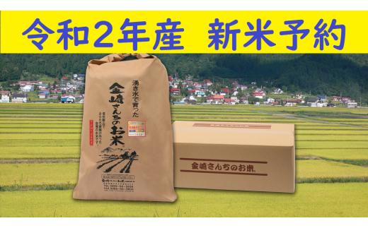 2-11 【令和2年産 新米予約】コシヒカリ「金崎さんちのお米 玄米」30㎏