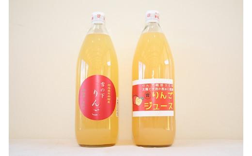 片品村産 りんごジュース (大) 2本セット