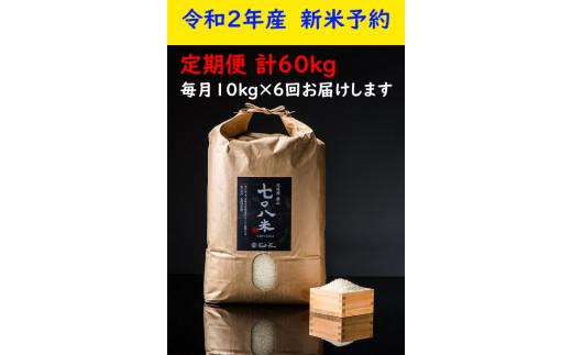 2-29 【令和2年産 新米予約】極上のコシヒカリ「708米(なおやまい) 【黒】定期便10kg×6回