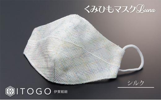 [№5831-0395]伝統的工芸品 伊賀組紐 マスク [Luna]  1枚