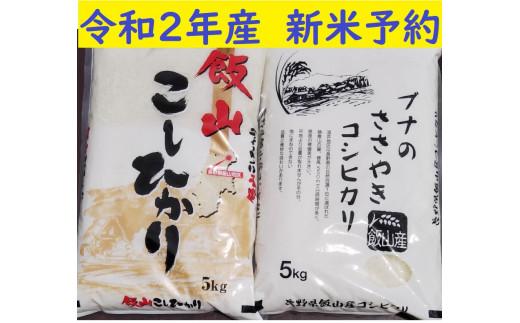 2-51 【令和2年産 新米予約】「飯山こしひかり+ぶなのささやき」各5kgセット
