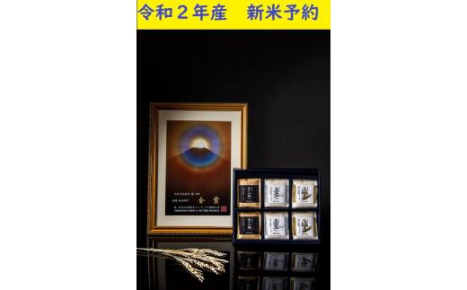 2-24 【令和2年産 新米予約】 極上のコシヒカリ「708米(なおやまい)スペシャルパッケージ」