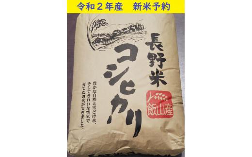 2-48 【令和2年産 新米予約】「飯山こしひかり 玄米」30kg