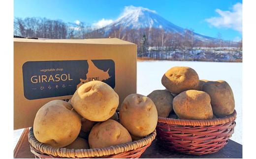 [№5225-0009]山田農場 じゃがいも 男爵・キタアカリ 食べ比べセット