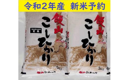 2-46 【令和2年産 新米予約】「飯山こしひかり 白米+玄米セット」各5kgセット
