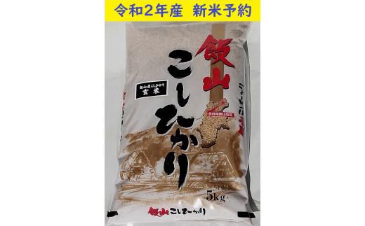 2-47 【令和2年産 新米予約】「飯山こしひかり 玄米」5kg