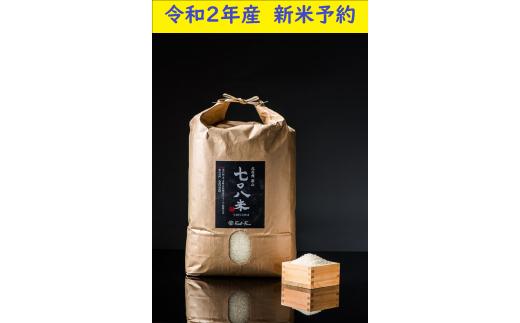 2-23 【令和2年産 新米予約】極上のコシヒカリ「708米(なおやまい) 【黒】」10kg
