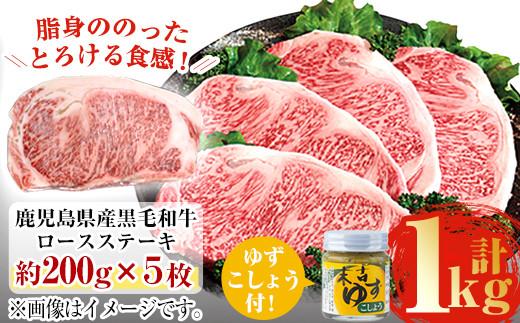 鹿児島県産黒毛和牛ロースステーキ5枚セット(約200g×5枚・計1kg)ゆず胡椒付